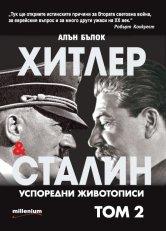 Хитлер и Сталин. Успоредни животописи, том 2