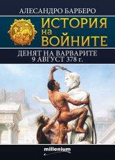 История на войните 12. Денят на варварите: 9 август 378 г.