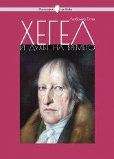Хегел и духът на времето