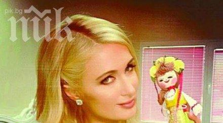 Парис Хилтън се хвали на приятелите си с кукла с българска носия