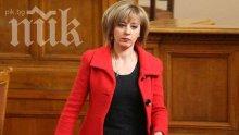 Мая Манолова пред ПИК: Новият изборен кодекс ще ликвидира изборния туризъм