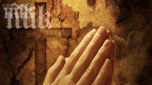 Молитвата лекува