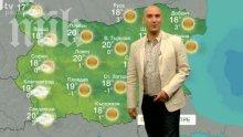 Емил Чолаков: Едно циклонче заседна на Апенините, времето ще се зацигани