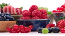 Лилавите и сините плодове гонят старостта