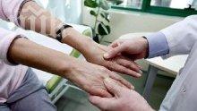 Ревматоидният артрит коси пенсионерите