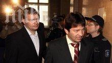Прокуратурата окончателно свали обвинение срещу Големия Маргин