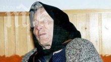 Неизвестни пророчества на Ванга: Откриват извънземен живот и Атлантида през 2014-а! Славата на Владимир ще расте!