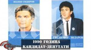Вижте Волен и Лютви Местан като кандидат-депутати от СДС! Рамо до рамо през 1990 г...