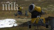 """""""Пампорово"""" построило 58 незаконни оръдия за сняг"""