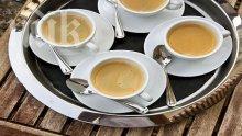 Кафето ни прави колебливи