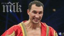 Владимир Кличко може да защитава световните си титли на 8 март в Германия