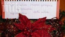Новогодишните обещания, които си дадохте и отново няма да изпълните