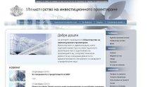 Еврика! Министерството на инвестиционното проектиране вече има сайт
