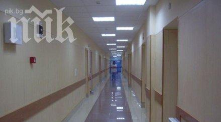 четирима пияни нападнаха охраната спешното окръжна болница задържаха