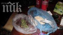 Спипаха младежи с трева и 38 грама амфетамин