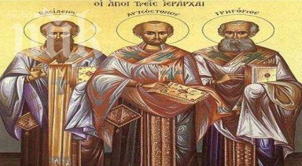 Църквата почита паметта на Светите Василий Велики, Григорий Богослов и Йоан Златоуст