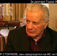 Легендарният съратник на Живков, Григор Стоичков: Първанов ще отговаря за това, което върши. Бойко бе комунист, защо ни предаде?