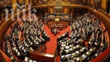 Гръцките власти разследват депутати за офшорни сметки