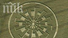 Шок! Учен: Извънземни са оставяли житни кръгове в Добруджа и Рила