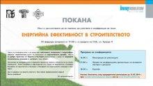 """Конференция """"Енергийна ефективност в строителството"""" в София"""