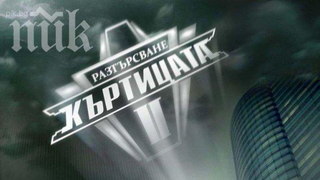 """Ивайла Бакалова, Бориса Тютюнджиева, Косъма, двама бивши национали и още 13 души, жадни за пари и слава, влизат в """"Къртицата 2"""""""