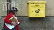 Нова пощенска услуга – доставка на храна