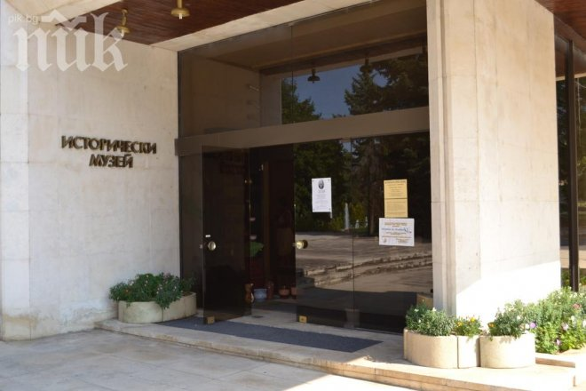Историческият музей в Правец празнува 33-годишнина