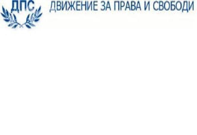 ДПС регистрира листата си за изборите за Европейски парламент