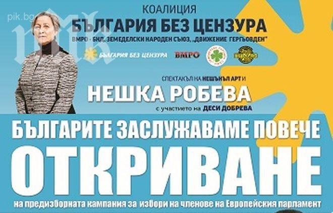 """Античният театър става арена за """"Площадът"""" на Нешка Робева"""