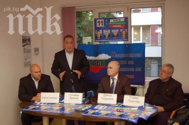 НФСБ откри нов клуб в София