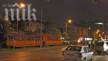 Трагичен инцидент в София! Трамвай прегази мъж, пресякъл загражденията (снимки)