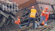 Кошмар! Влак излезе от релсите и помете товарен бус! Четирима са тежко ранени! (обновена)
