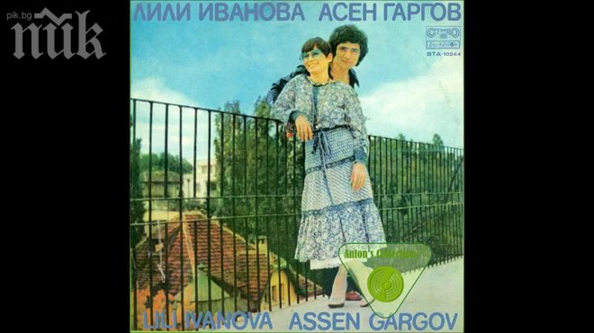 Асен Гаргов сензационно: Зарязах Лили Иванова, защото не ми роди дете! Тя ме прокле!