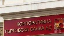 От Оманския държавен фонд водят преговори за КТБ