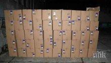 Иззеха нелегални цигари в Кюстендил<br />