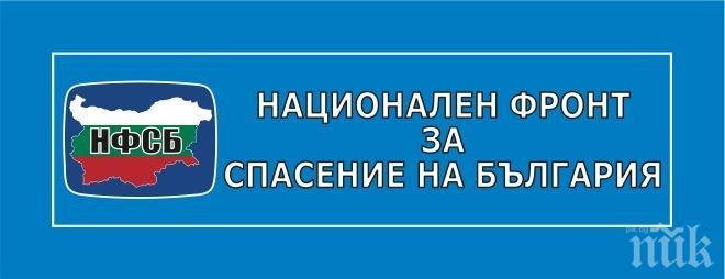 НФСБ опроверга, че структурата на партията в Ботевград се е вляла в ББЦ