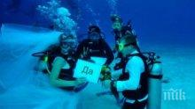 Подводна сватбена фотография - новият хит в Китай</p><p>
