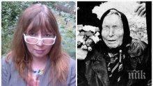 Жената сензор Мая Попова пред ПИК: Сънувах Ванга, каза ми, че си е отишла не от болест, а защото знаела, че българинът ще страда!