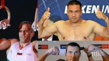 Големият Йордан Йовчев ексклузивно пред ПИК: Надявам се Кобрата да ухапе Кличко! Цяла България е зад Кубрат!