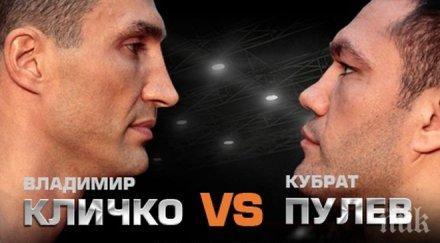 България притихва! Ще успее ли Кубрат Пулев да влезе в световната история? С теб сме Кобра!!!