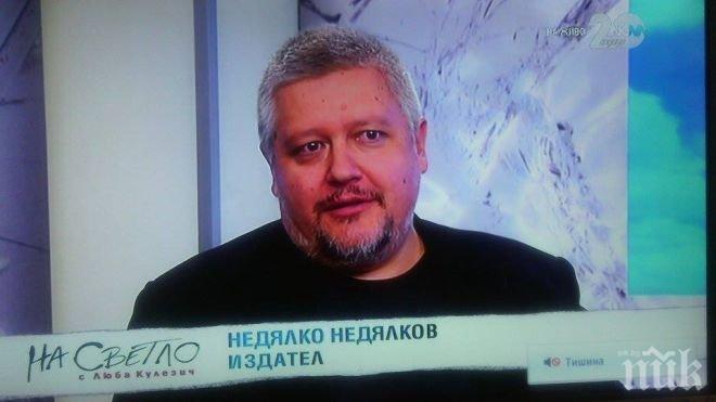 Недялко Недялков: Агентите на Държавна сигурност вън от медиите и властта! Президентът сам се превърна в мишена, той е вицов герой