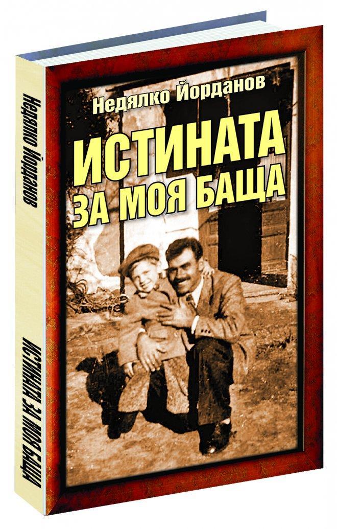 Недялко Йорданов отговори с книга на лъжите за своя баща