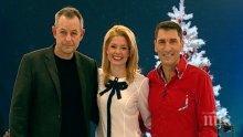 """Звезди играят в """"Сделка или не"""" в подкрепа на """"Българаската Коледа"""""""