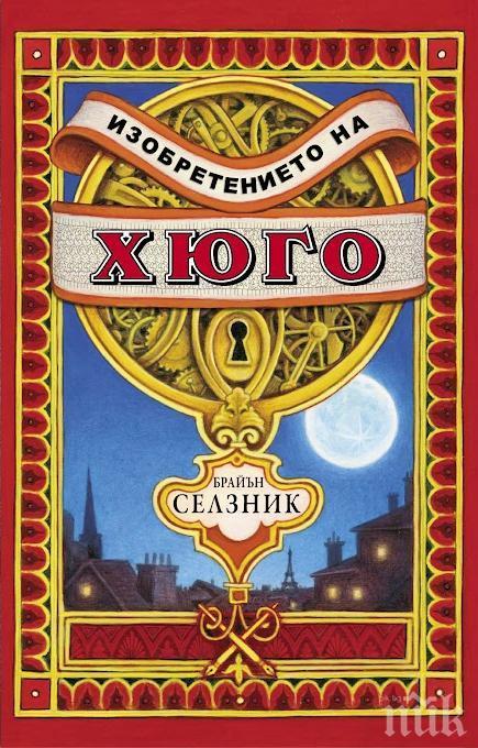 """Шедьовърът """"Изобретението на Хюго"""" влезе в български учебник"""