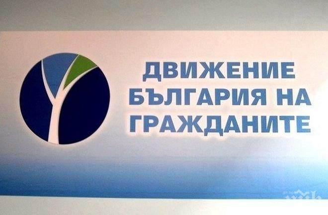 """""""Движение България на гражданите"""": Не е имало заплахи по телефона"""