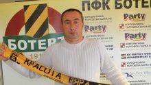 """Славия довърши """"Ботев"""" за купата"""
