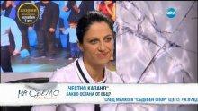 Скандал! Нова телевизия цензурира жената до Бареков - Мария Календерска!