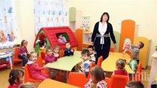 Децата карат предучилищна от вкъщи