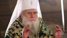ПИК TV: Патриарх Неофит: Нека в единомислие измолим от Бога мирни години