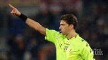 Паоло Талявенто ще ръководи дербито между Милан и Рома